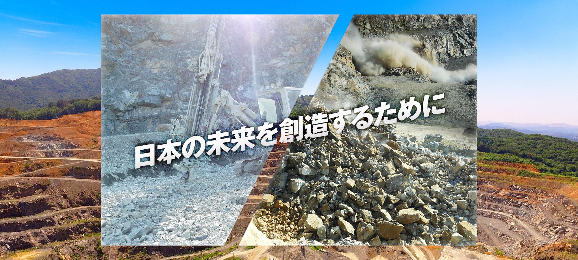 日本の未来を創造するために